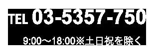 TEL03-5357-7501